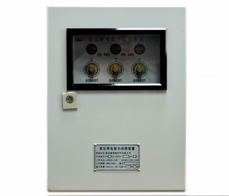 DXW(N)12-SEPRI-40.5~1100kV高压带电显示闭锁装