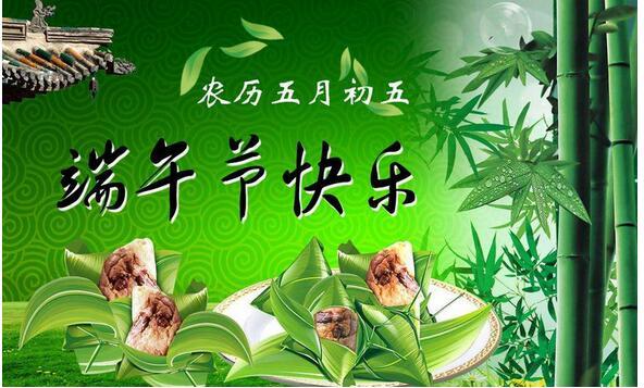 陕西赛普瑞电气2019年端午节放假通知!