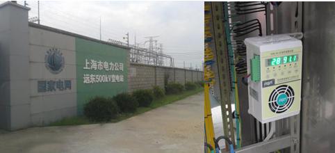 上海远东500kV变电站电气环境治理工程